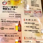 友食亭 あいびす - お酒