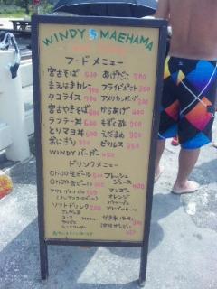 ふれあいの前浜海浜広場施設 ウィンディまいばま