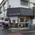宍道湖しじみ中華蕎麦 琥珀 - 外観写真:小雨模様