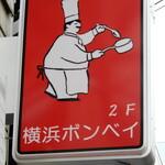 123253528 - 旭町通りから見える赤い看板です。