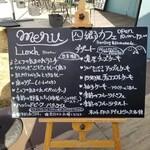 四郷カフェ - その他写真: