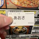 鶏そば十番156 -