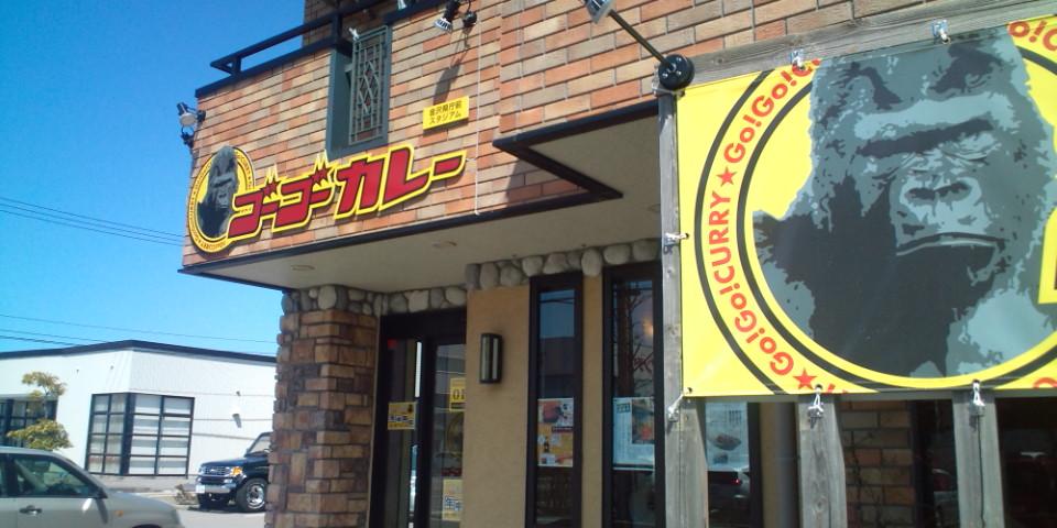 ゴーゴーカレー 金沢県庁前スタジアム