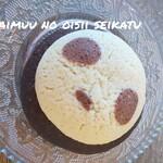123261977 - パンダのチョコメロンパン