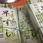 123266314 - 和歌山ラーメン スタイル な〆サバ寿司