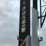 あ・ら・伊達な道の駅 -