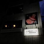 BeefGarden - 外観