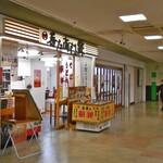 米吾 吾左衛門鮓 - 米子駅ビルの1階にあります