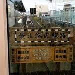 123294377 - 宗谷本線 稚内駅 最北端の線路