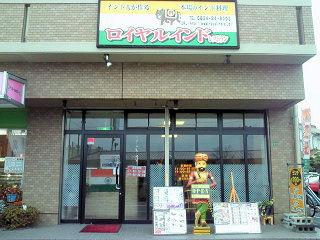ロイヤルインドレストラン 東広島店