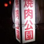 焼肉公園 - 外観写真:
