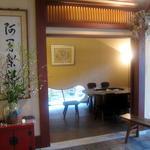 阿闍梨餅本舗 京菓子司 満月 - 店内には休憩するテーブルもある