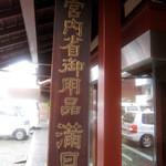 阿闍梨餅本舗 京菓子司 満月 - 宮内省 御用品