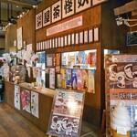 妖怪茶屋 - 奥の建物内の『妖怪茶屋』