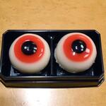 妖怪食品研究所 - 妖菓 目玉おやじ(2個入り)