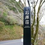 妙見石原荘 食菜石蔵 -
