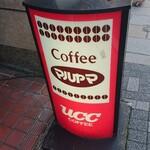 コーヒーショップマルヤマ - スタンド看板
