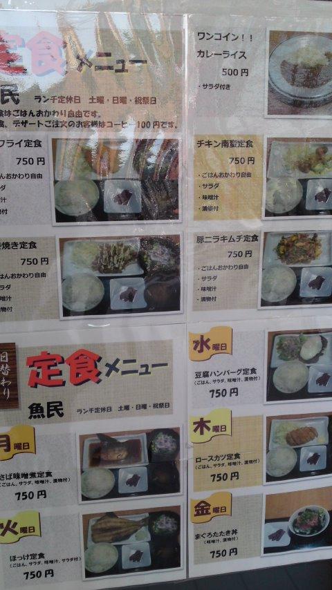 魚民 上本郷南口駅前店