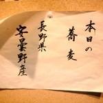 蕎麦ふるかわ - 本日の蕎麦の貼紙 今日は安曇野産♪