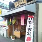 七福堂老舗 -