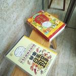 数寄屋バーグ - 待つ間に読む本も置いてあります