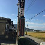 億万両 - 糸島の農道沿いにある小さなお店です