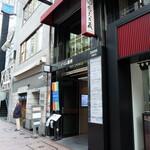 蔵元直営 糀カフェ 悠久乃蔵 - お店が入ったビル