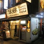 """123338164 - """"炙り味噌らーめん 麺匠 真武咲弥 渋谷店""""の外観。"""