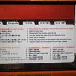 123338166 - 券売機は多国語対応。