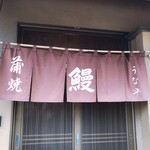 123339707 - 暖簾