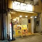 うまい麺には福来たる 西大橋店 - 外観