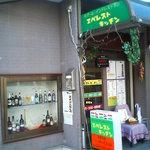 エベレスト キッチン - 店構え