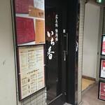 いち香 - 入口