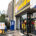 川出拉麺店 - お店外観