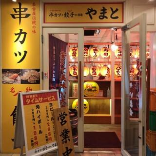 大衆酒場 やまと 名古屋駅前店