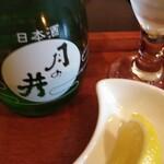 月光荘サロン 月のはなれ - 日本酒のレモン添え