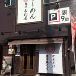 123378946 - 店舗入り口