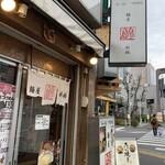麺屋錦 -