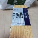 大船軒 - その他写真:鯖の押し寿司¥750→600