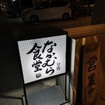 分店 なかむら食堂 -