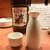 日の丸や - ドリンク写真:熱燗 吉乃川  厳選辛口
