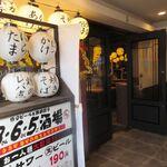 格安ビールと鉄鍋餃子 3・6・5酒場 - 店舗出入口(2019/12/24撮影)