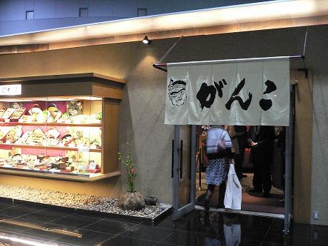 がんこ 京都駅ビル店