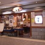 神戸百番 - 店入口