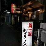 神戸ラーメン 第一旭 - (2019/12月)外観