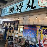 漁港酒場 鯛将丸 -