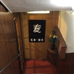 名曲・珈琲 麦 - お店は地下に。