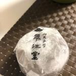 翠江堂 -