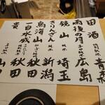 くるり - その他写真:日本酒メニュー