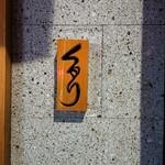 くるり - 外観写真:看板